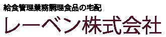 【公式】レーベン株式会社|病院・福祉施設給食・配食事業